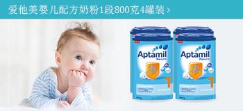【4罐装】德国原版爱他美Aptamil婴幼儿配方奶粉 1段(0-6个月)