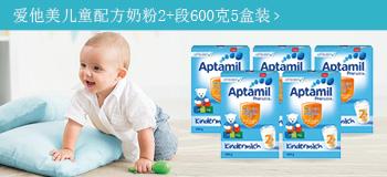 【5罐装】德国原版爱他美Aptamil婴幼儿配方奶粉 2+段(2岁以上)