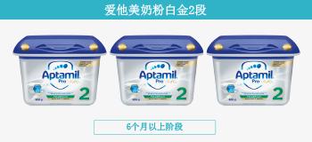 【4罐装】新一代德国爱他美Aptamil婴幼儿配方奶粉白金版 2段(6个月以上)