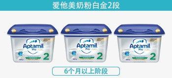 【6罐装】新一代德国爱他美Aptamil婴幼儿配方奶粉白金版 2段(6个月以上)